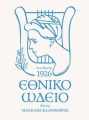 Национальная Консерватория Греции Афины